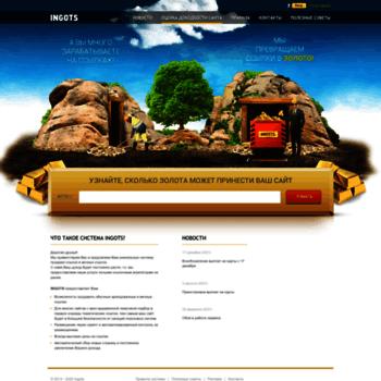 Веб сайт ingots.ru