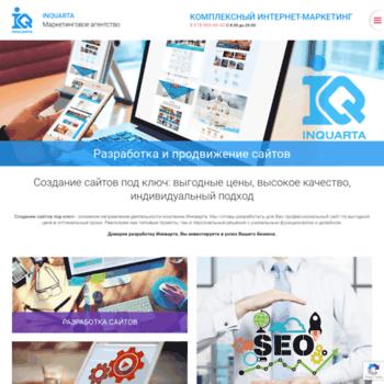 Веб сайт inquarta.ru