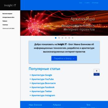 Insight-it.ru thumbnail