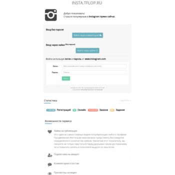 Веб сайт insta.tflop.ru