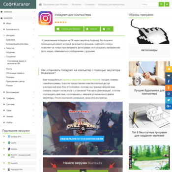 Instagram-pc.softcatalog.info thumbnail