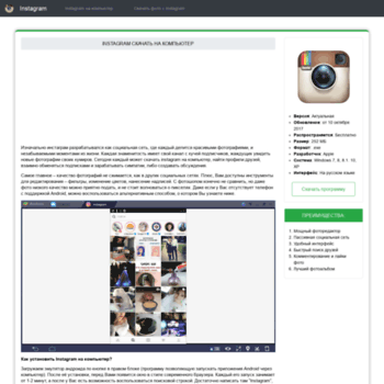 Instagramrus.ru thumbnail