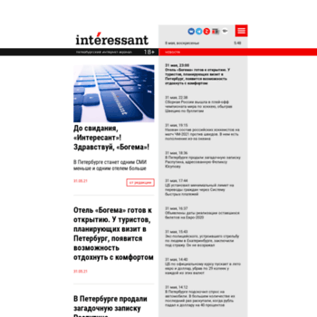 Веб сайт interessant.ru