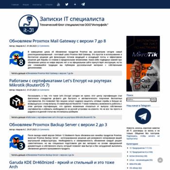 Веб сайт interface31.ru