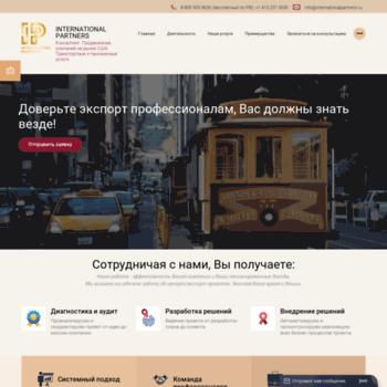 Веб сайт internationalpartners.ru