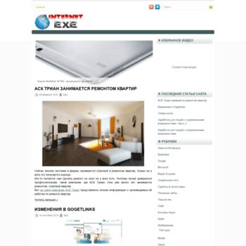Веб сайт internet-exe.com