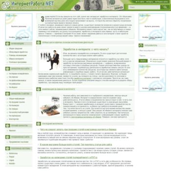 Веб сайт internetrabota.net