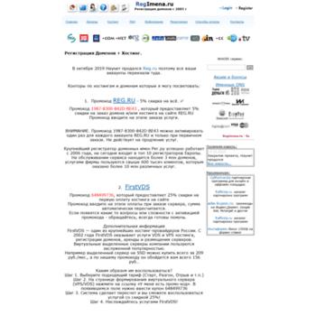 Internetreg.ru thumbnail