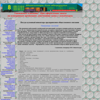 Inventposuda.ru thumbnail