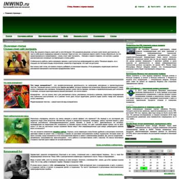 Веб сайт inwind.ru