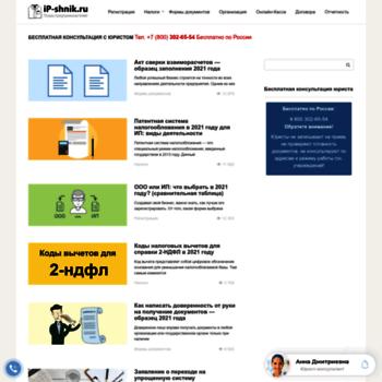 Веб сайт ip-shnik.ru