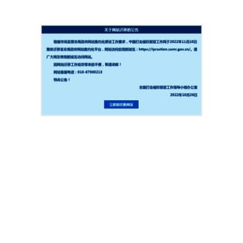 Ipraction.gov.cn thumbnail