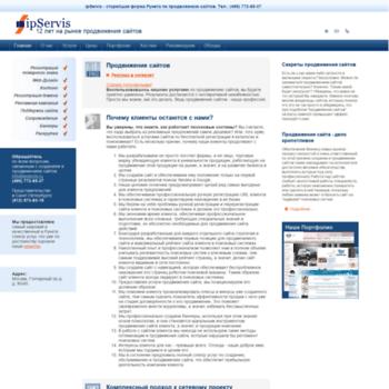 Веб сайт ipservis.ru