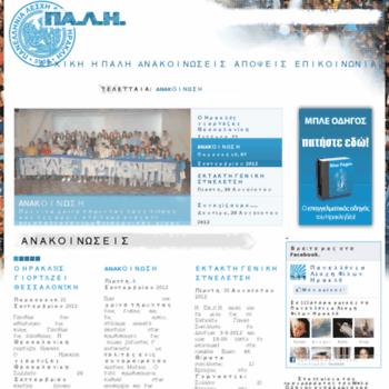 Iraklis-members.gr thumbnail