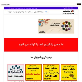 Iran-matlab.ir thumbnail