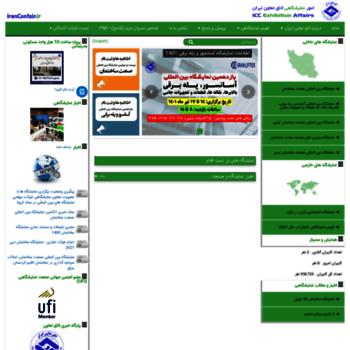 Iranconfair.ir thumbnail