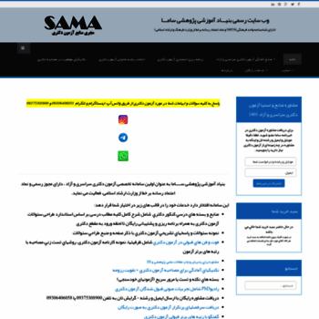 Iransama.org thumbnail