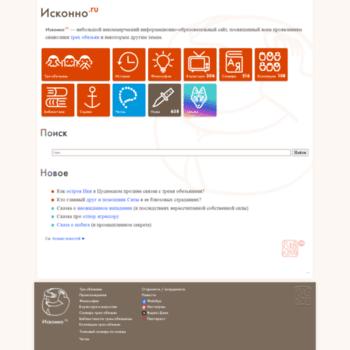 Iskonno.ru thumbnail