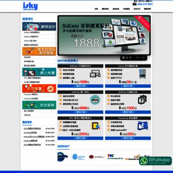Isky.hk thumbnail