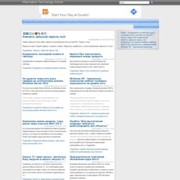 Веб сайт it-article.ru