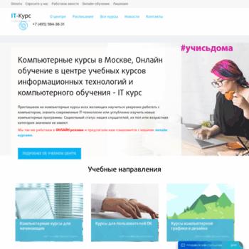 Веб сайт it-course.ru