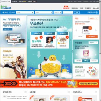 Itemmania.co.kr thumbnail