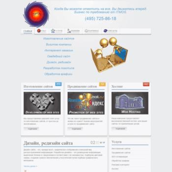 Веб сайт itmos.ru