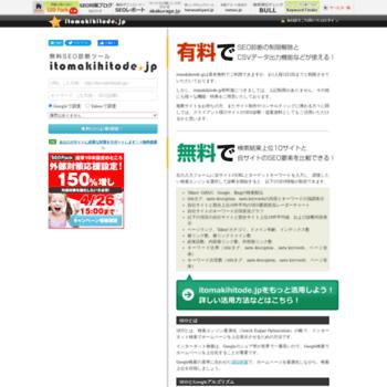 Itomakihitode.jp thumbnail