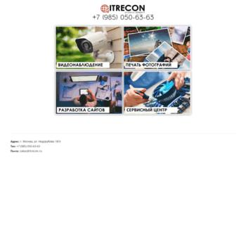 Веб сайт itrecon.ru