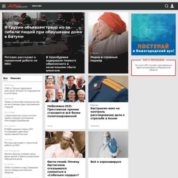 Веб сайт ivanovo.aif.ru