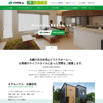 Iwakura-home.co.jp thumbnail