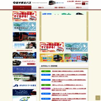 Iwate-kenpokubus.co.jp thumbnail