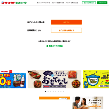 iy-net.jp at WI. イトーヨーカ...