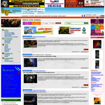 Izgr.ru thumbnail