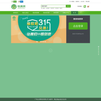 Jadelion.com.cn thumbnail
