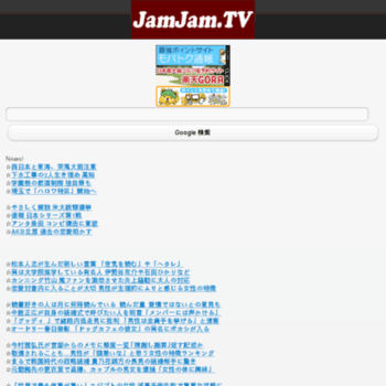Jamjam.tv thumbnail