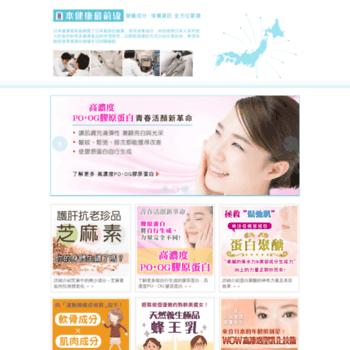 Japan-health.com.tw thumbnail