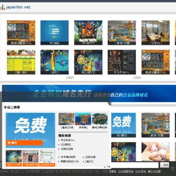 Japanfan.net thumbnail