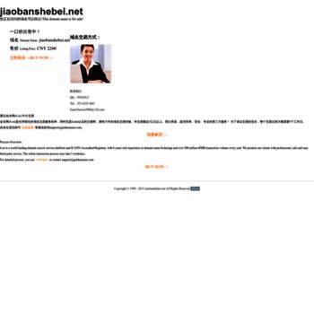 Jiaobanshebei.net thumbnail
