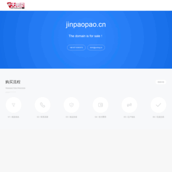 Jinpaopao.cn thumbnail