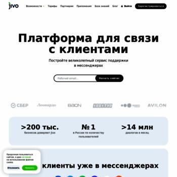 Jivosite.ru thumbnail