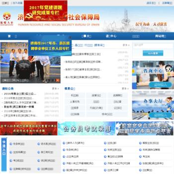 Jnhrss.gov.cn thumbnail