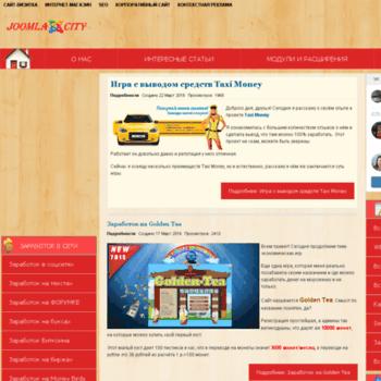 Joomla-s.ru thumbnail