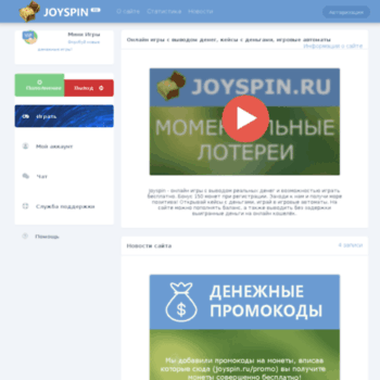 Joyspin.ru thumbnail