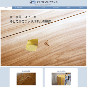 Jp-maintenance.co.jp thumbnail