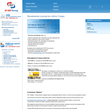 Веб сайт jp-net.ru