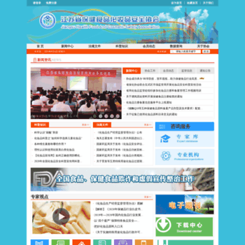 Jsbhxh.org.cn thumbnail