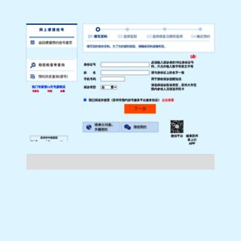 Jssz12320.cn thumbnail