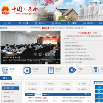 Junan.gov.cn thumbnail