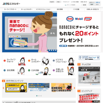 Jxtgcp.jp thumbnail